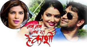 WATCH: Teaser of Priyanka Chopra's Bhojpuri film 'Bam Bam Bol Raha Hai Kashi'